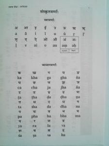 Devanagari-Alphabet