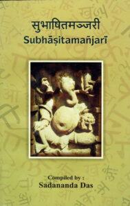 Subhasitamanjari-Sadananda Das